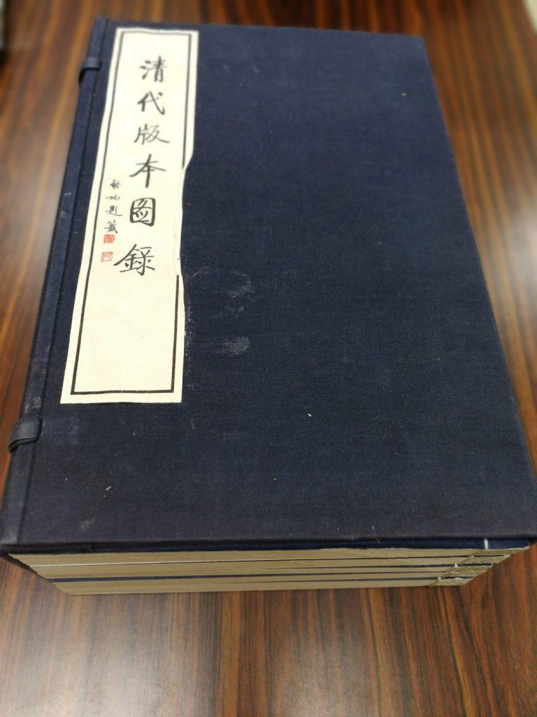 『清代版本圖録』五冊