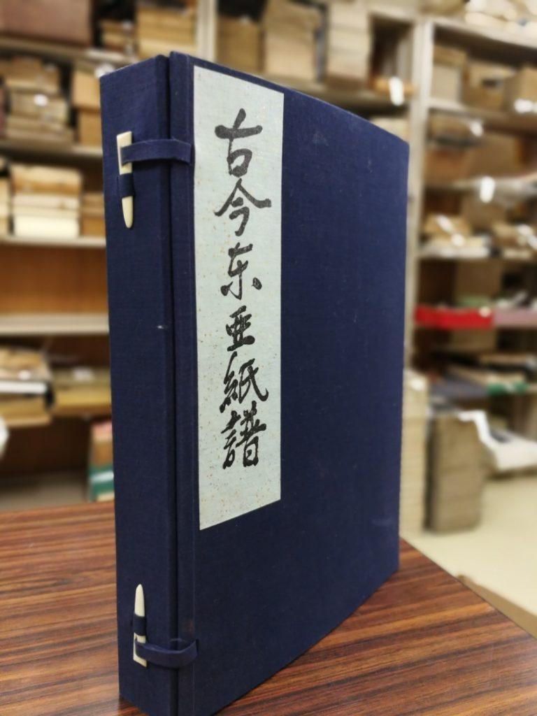『古今東亞紙譜』二冊
