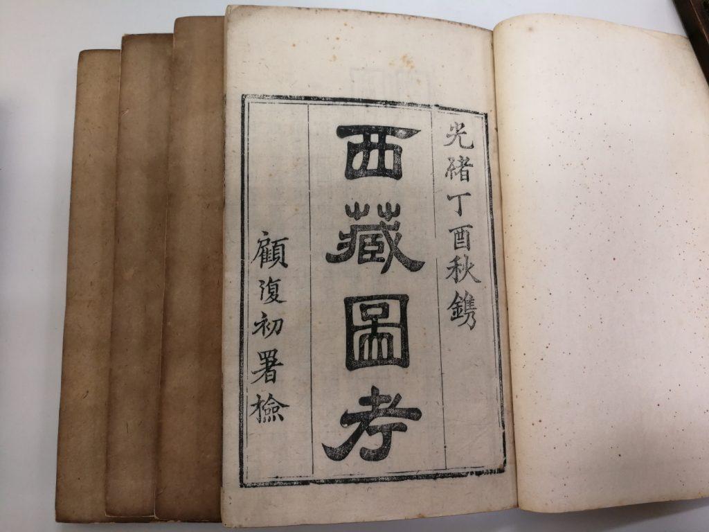 『西蔵圖考』八巻 四冊