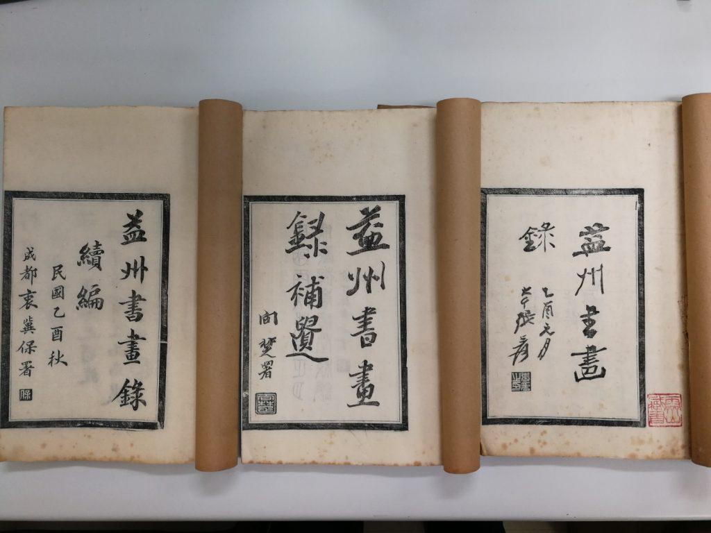 『益州書畫録』三冊