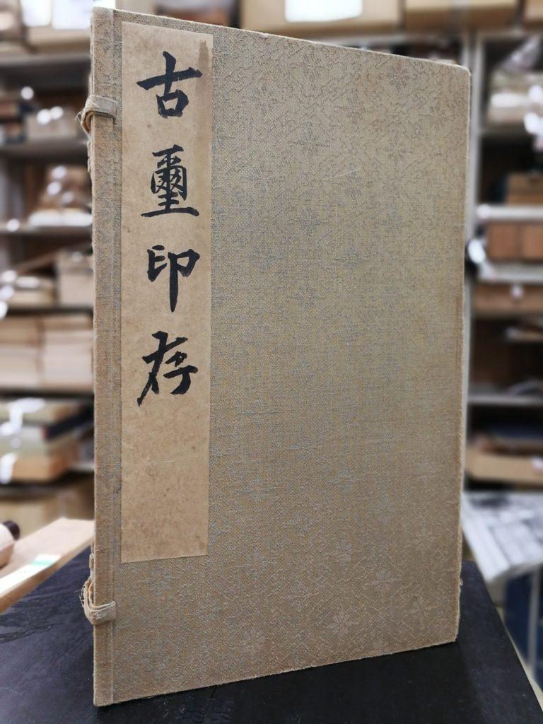『古璽印存』三冊