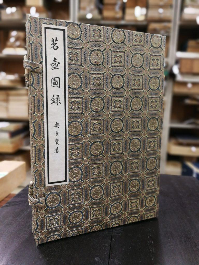 『茗壺図録』一帙二冊