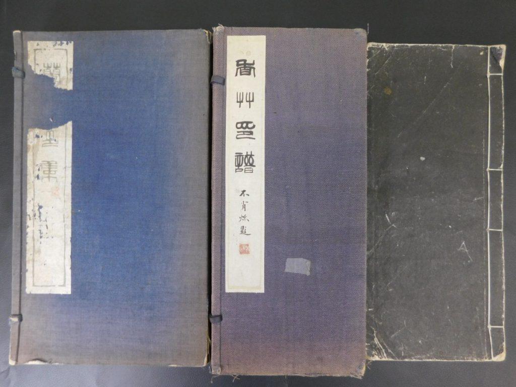 『香草印譜一至三集』五冊